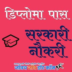 Diploma Pass Govt Jobs