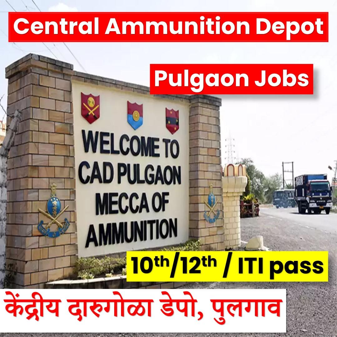 CAD Pulgaon Job Vacancy