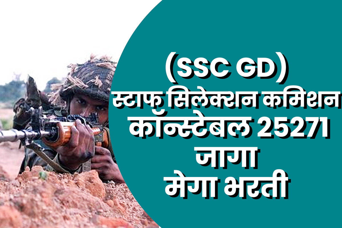 SSC GD Constable Recruitment Notification 2021[pdf Download]